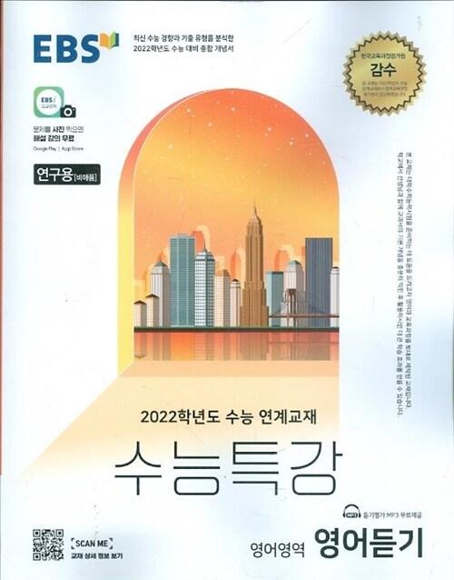 [중고] EBS 수능특강 영어영역 영어듣기 (2021년)