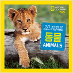 내셔널지오그래픽 키즈 빅북 : 동물