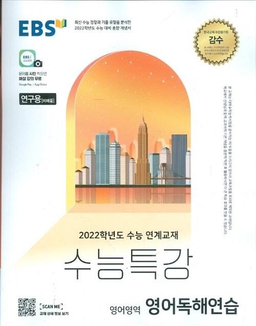 [중고] EBS 수능특강 영어영역 영어독해연습 (2021년)