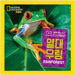 내셔널지오그래픽 키즈 빅북 : 열대 우림