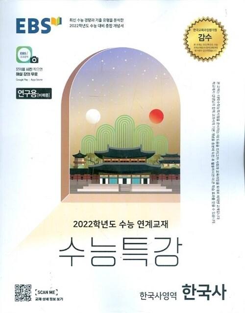 [중고] EBS 수능특강 한국사영역 한국사 (2021년)