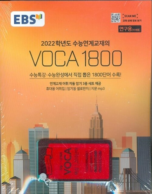 [중고] EBS 2022학년도 수능연계교재의 VOCA 1800 (2021년) 부록포함