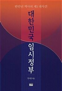대한민국 임시정부 : 반만년 역사의 제1대 사건