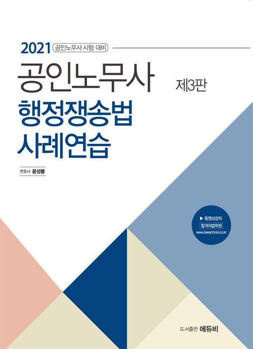 2021 공인노무사 행정쟁송법 사례연습