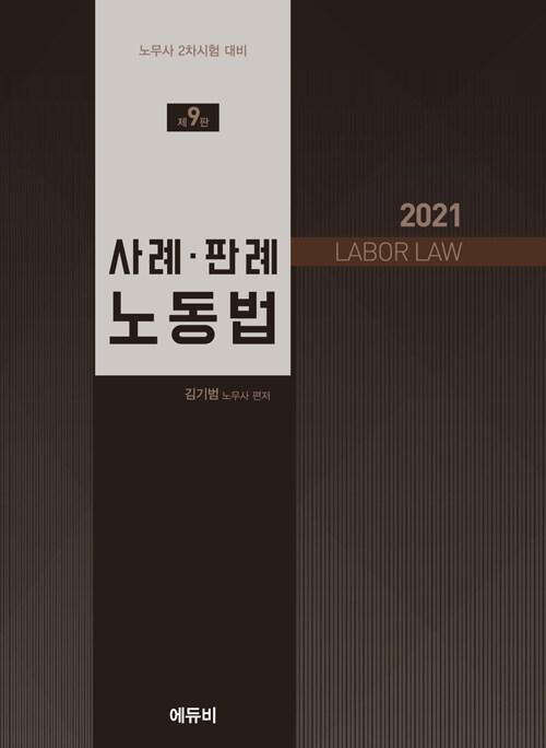 2021 사례.판례 노동법