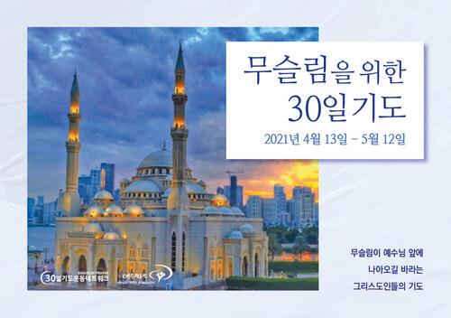 무슬림을 위한 30일 기도