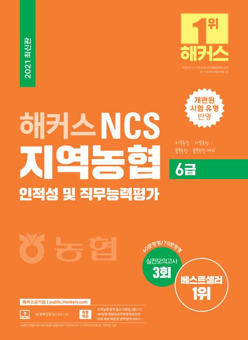 2021 해커스 NCS 지역농협 6급 인적성 및 직무능력평가