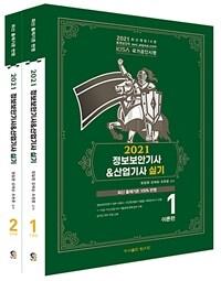 2021 정보보안기사 산업기사 실기 + 기출문제집 세트 - 전2권