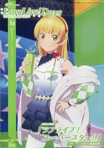 電擊 Gs magazine (ジ-ズ マガジン) 2021年 6月號增刊 LoveLive!Days ラブライブ!總合マガジン Vol.15