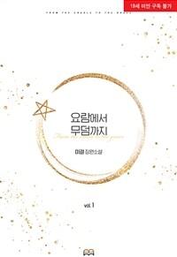 [세트] [GL] 요람에서 무덤까지 (총4권/완결)