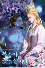 [세트] 복숭아 꽃을 삼켜라 (총5권/완결)