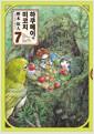 하쿠메이와 미코치 7