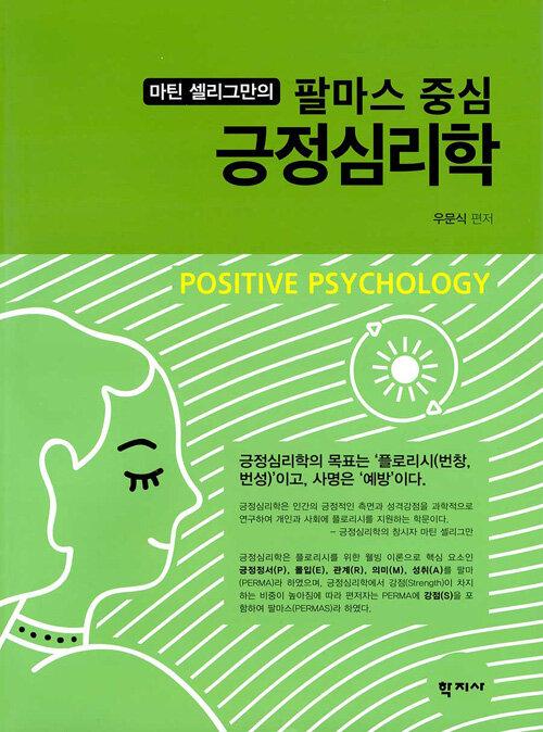(마틴 셀리그만의) 팔마스 중심 긍정심리학