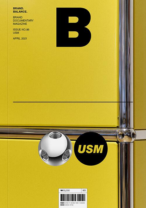 매거진 B (Magazine B) Vol.86 USM