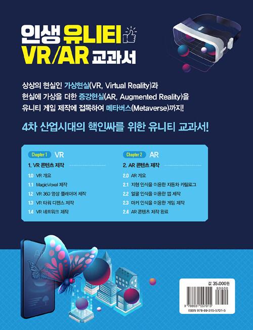 인생 유니티 VR / AR 교과서