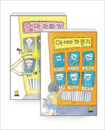 [세트] 엄마 자판기 + 아빠 자판기 - 전2권