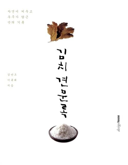 김치 견문록