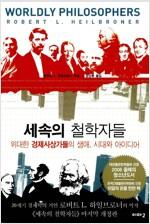 [중고] 세속의 철학자들