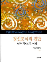 정신분석적 진단 : 성격 구조의 이해