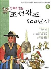 만화로 읽는 조선왕조 500년사 8
