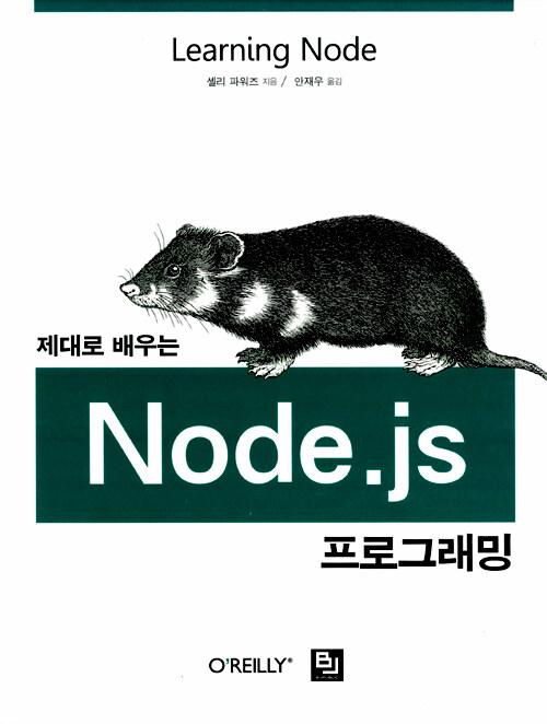 (제대로 배우는) Node.js 프로그래밍