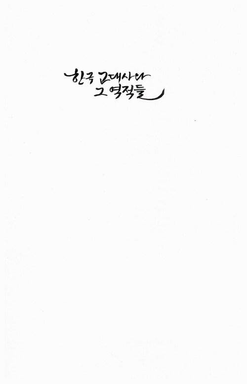한국 고대사와 그 역적들 : 고조선 연구와 상식의 몰락 그리고 역사의 상실
