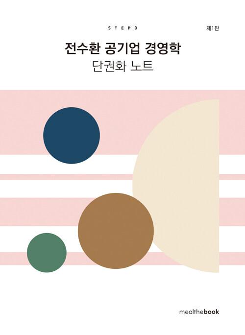 전수환 공기업 경영학 단권화 노트 STEP 3
