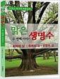 [중고] 맑은 생명수 - 두번째 이야기 (회복의 길, 축복의 길, 생명의 길)