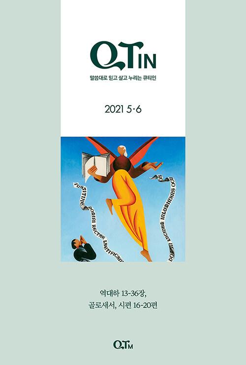 큐티인 2021.5.6 (큰글씨)