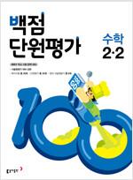 백점 단원평가 수학 2-2 (2021년)