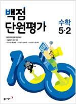 백점 단원평가 수학 5-2 (2021년)