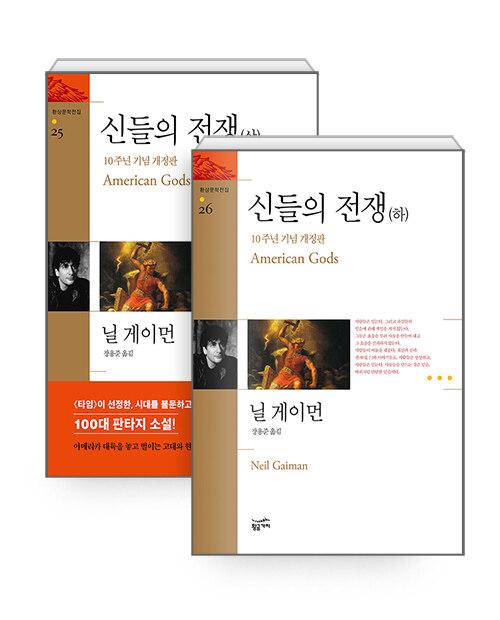[세트] 신들의 전쟁 상.하 세트 - 전2권