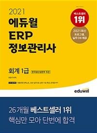 2021 에듀윌 ERP 정보관리사 회계 1급