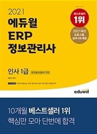 2021 에듀윌 ERP 정보관리사 인사 1급