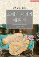 오메가 황녀의 예쁜 방