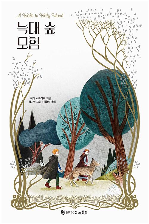늑대 숲 모험
