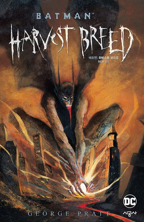 배트맨 : 하비스트 브리드