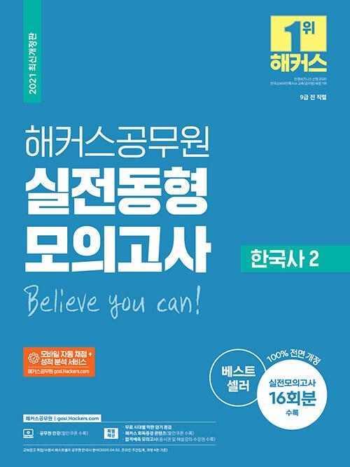 2021 해커스공무원 실전동형모의고사 한국사 2