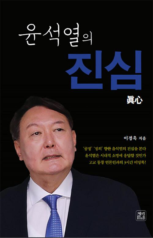 윤석열의 진심