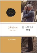 존 스토트의 생애
