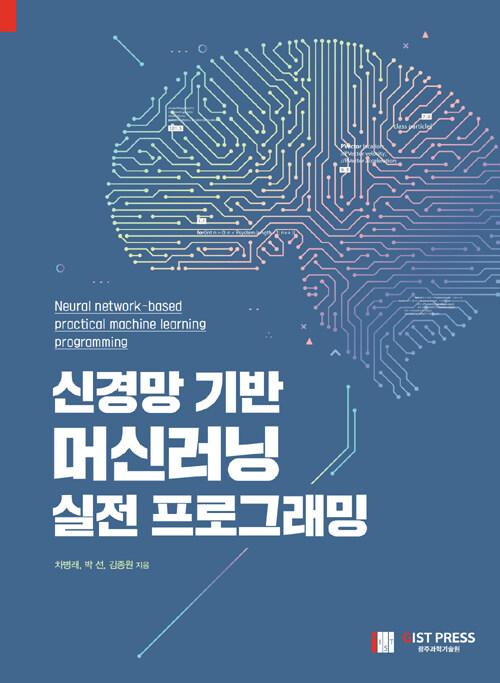 신경망 기반 머신러닝 실전 프로그래밍