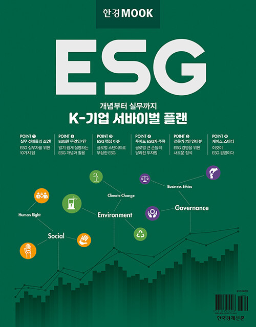 ESG : 개념부터 실무까지 : K-기업 서바이벌 플랜