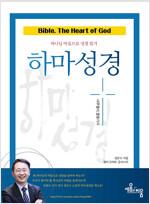 하마성경 : 사무엘서, 열왕기서