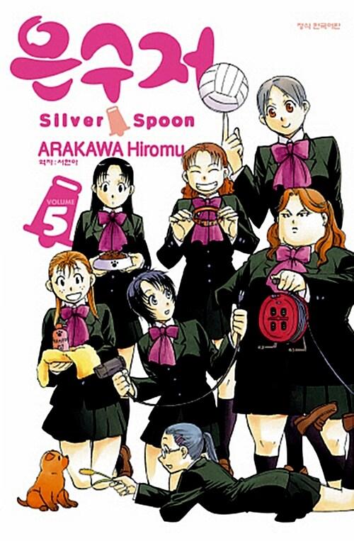 은수저 Silver Spoon 5