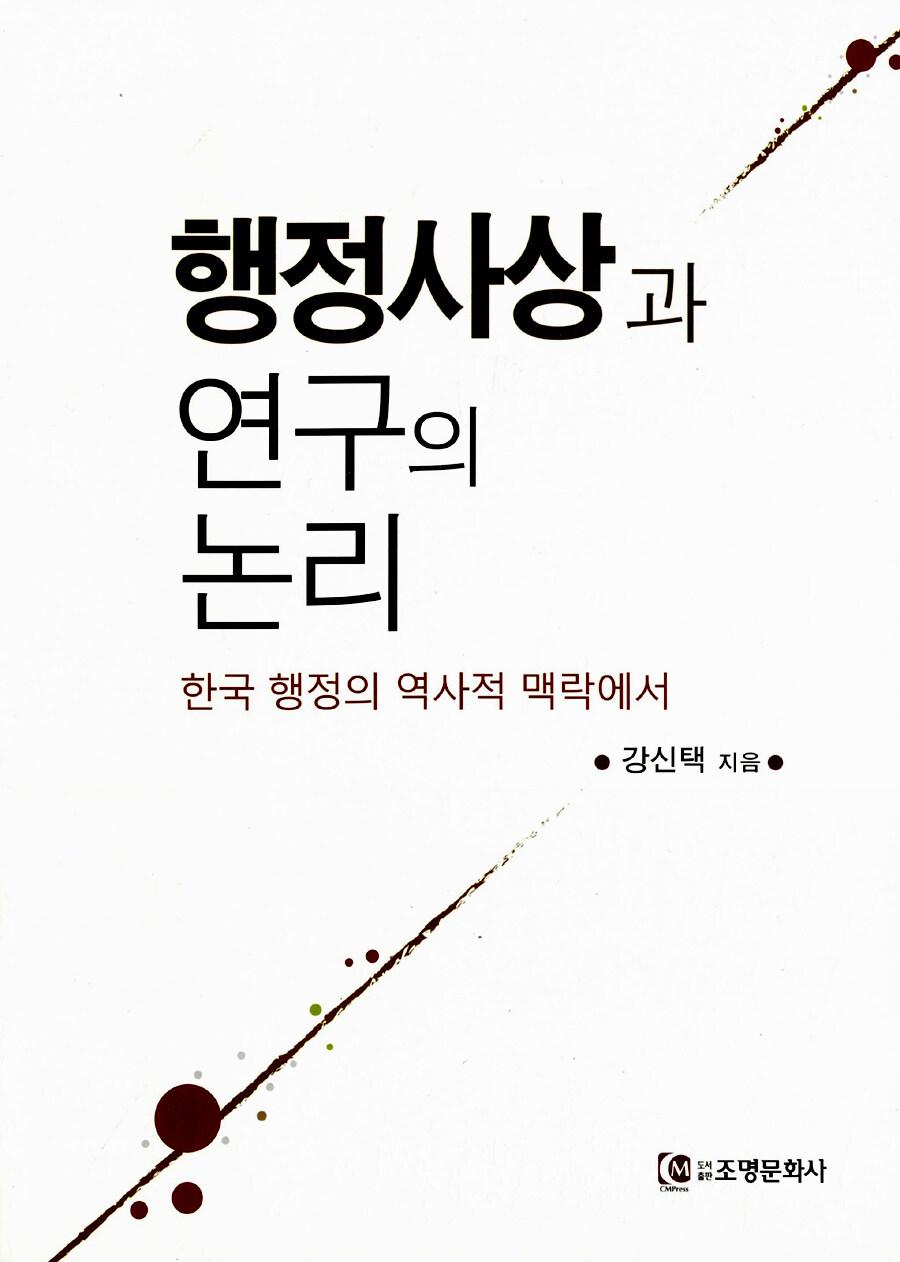 행정사상과 연구의 논리 : 한국행정의 역사적 맥락에서