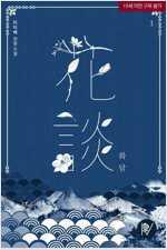 [세트] 화담(花談) (총3권/완결)