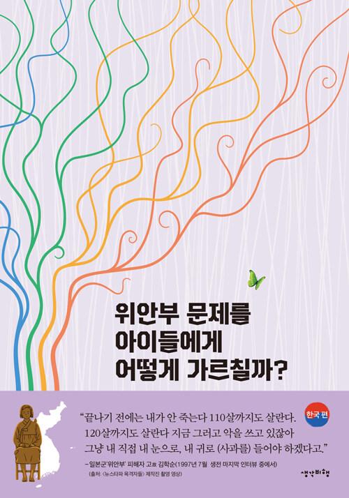 위안부 문제를 아이들에게 어떻게 가르칠까? : 한국 편