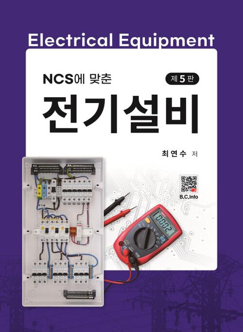 NCS에 맞춘 전기설비