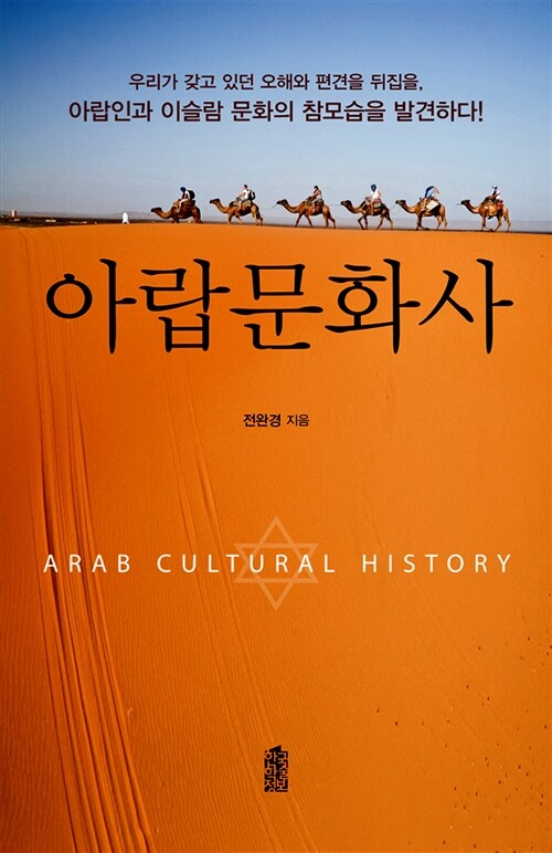 아랍문화사