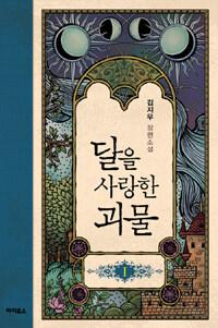 달을 사랑한 괴물 : 김지우 장편소설